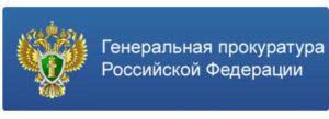 Ген прокуратура РФ
