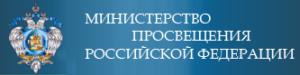 Баннер Минпросвещения РФ